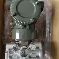 横河EJA120A微差压变送器总代理