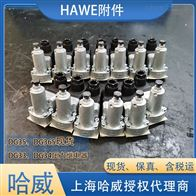 哈威品牌HAWE压力继电器DG35-Y8
