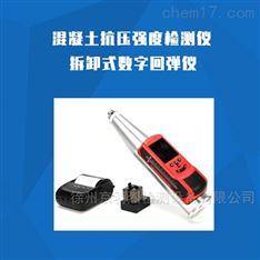 混凝土抗压强度检测仪 拆卸式数字回弹仪