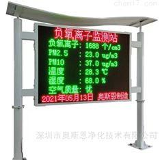 负氧离子浓度监测系统全天候空气质量检测仪