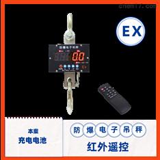 5吨防爆吊秤 带通讯接口232/485