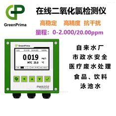 饮料厂水处理在线二氧化氯检测仪PM8202CL