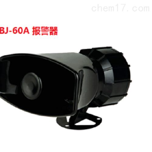 SXBJ-60A 报警器
