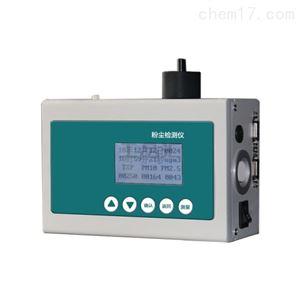 便携式激光粉尘检测仪(升级版)HC-FC611