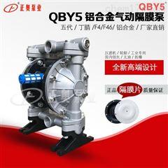 正奥泵业QBY5-15L型铝合金气动隔膜泵船用泵