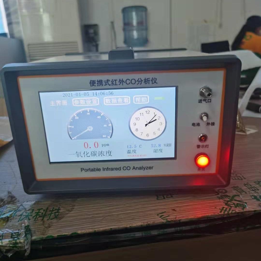 CO2/CO气体分析仪 不分光红外线