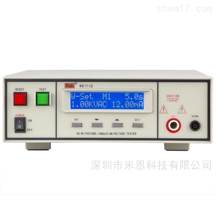 美瑞克Rek RK7112程控绝缘耐压测试仪