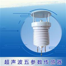 超声波五参数气象传感器