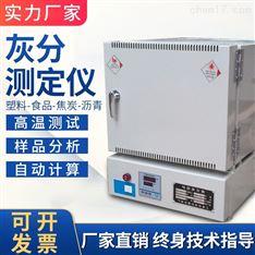 塑料含量测定箱式电阻炉马弗炉灰分测试仪