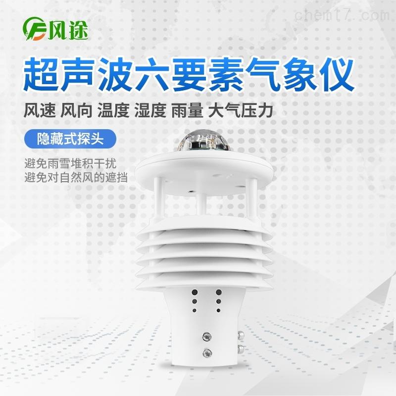 六要素光伏环境监测仪