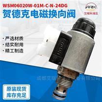 wsm06020v-01-c-n贺德克电磁阀WSM06020V-01-C-N-24DG现货