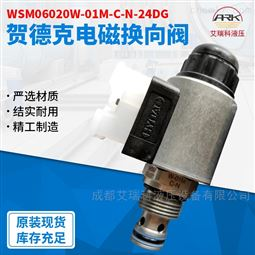 贺德克电磁阀WSM06020V-01-C-N-24DG现货