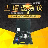SYS-WSY土壤温湿盐速测仪
