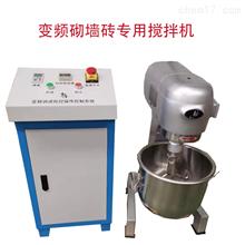 QJ-20型砌墙砖抗压强度试样制备搅拌机