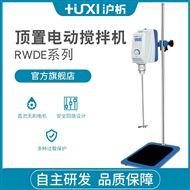 上海沪析RWD150E顶置式搅拌器