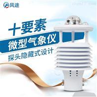 FT-WQX10十要素传感器