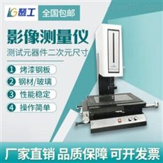 高精度二维影像测量仪