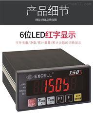 EXCELL品牌150S称重显示器仪表厂家