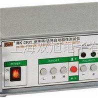 RK-5991RK5991型扬声器/话筒自动极性测试仪