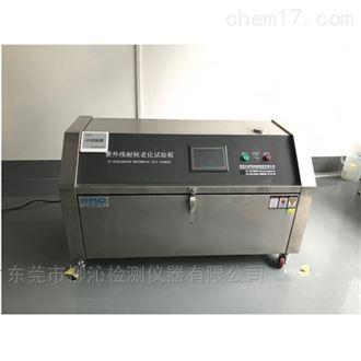 LQ-UV1-S紫外老化试验箱机器