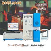QL-HW2000C南京麒麟高频红外碳硫分析仪器