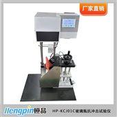 HP-KCJ01C玻璃瓶抗冲击试验仪
