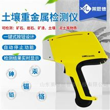 LD-X800手持式土壤重金属检测仪价格