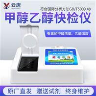 YT-C12甲醇乙醇检测仪云唐新上市