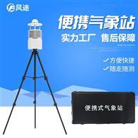 FT-BQX6智能便携式气象站