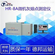 HR-8A微机灰熔点测定仪