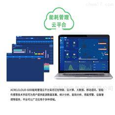 能源管理云平台