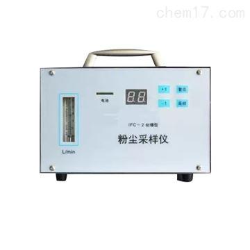 IFC-2防爆粉尘采样器大流量5-30