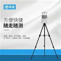 FT-BQX7便携式自动气象站价格