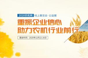 2020农机网线上展览会·公益�?/></a><span><a href=