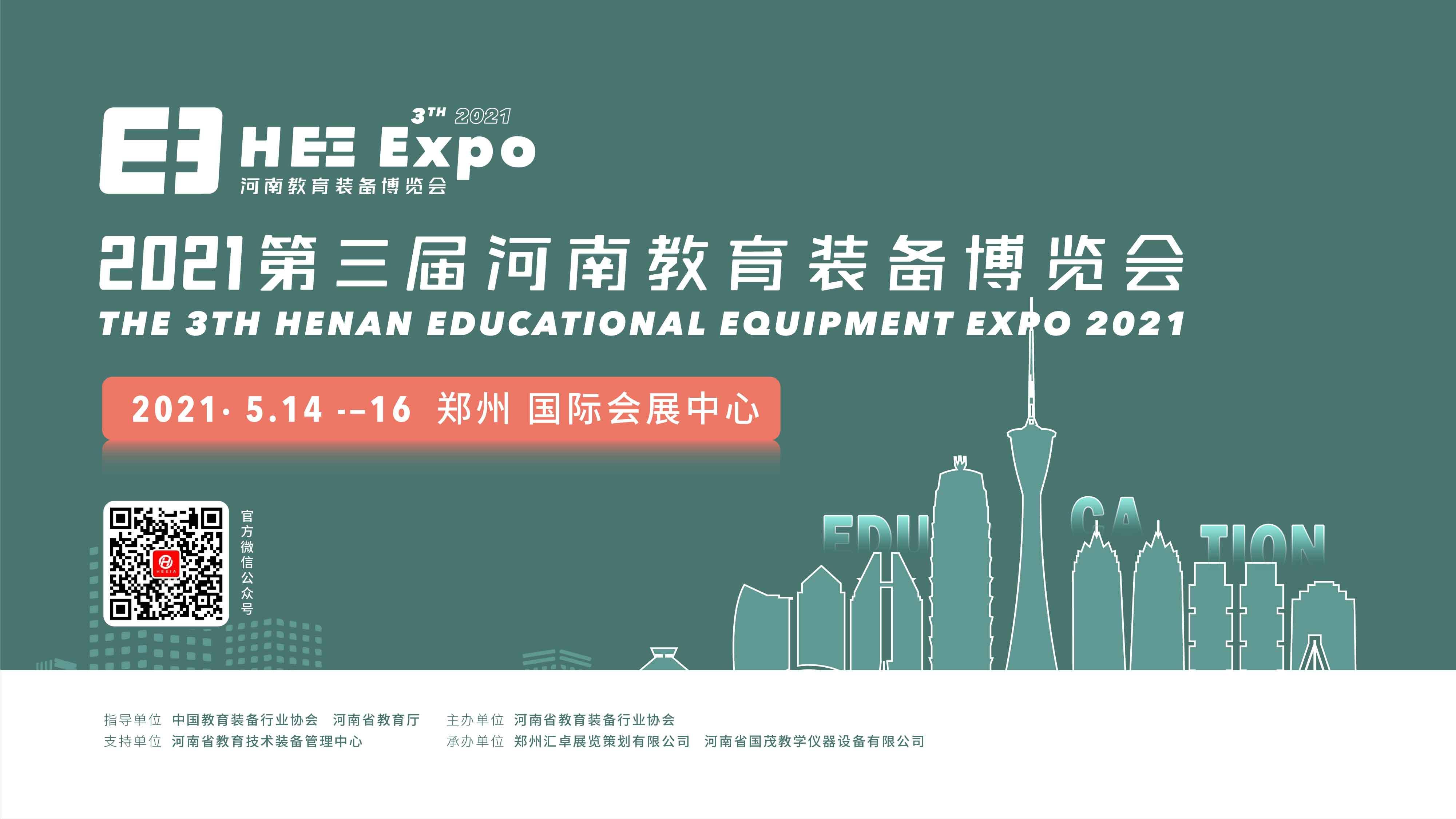 2021�W�三届河南教育装备博览会