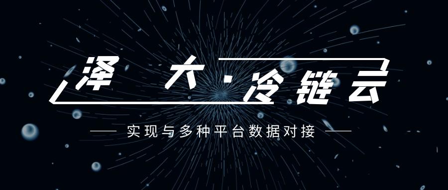 重要消息|泽大冷链云已成功与广东省疾控中心疫苗冷链监测平台对接