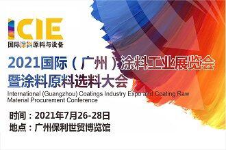 2021國際(廣州)涂料工業展覽會暨涂料原料選料大會