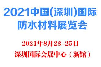 2021中国(深圳)国际防水材料展览会