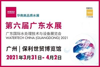 第六届广东水展 广东国际水处理技术与设备展览会