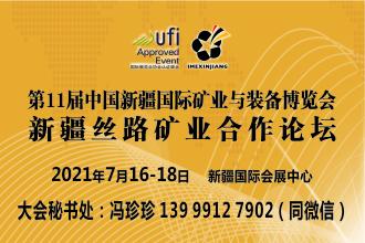第11届新疆丝路矿业合作论坛及新疆国际矿业与装备博览会