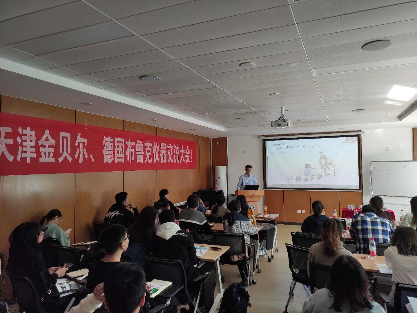 2020金贝尔携手德国布鲁克红外光谱仪天津大学交流会圆满举行