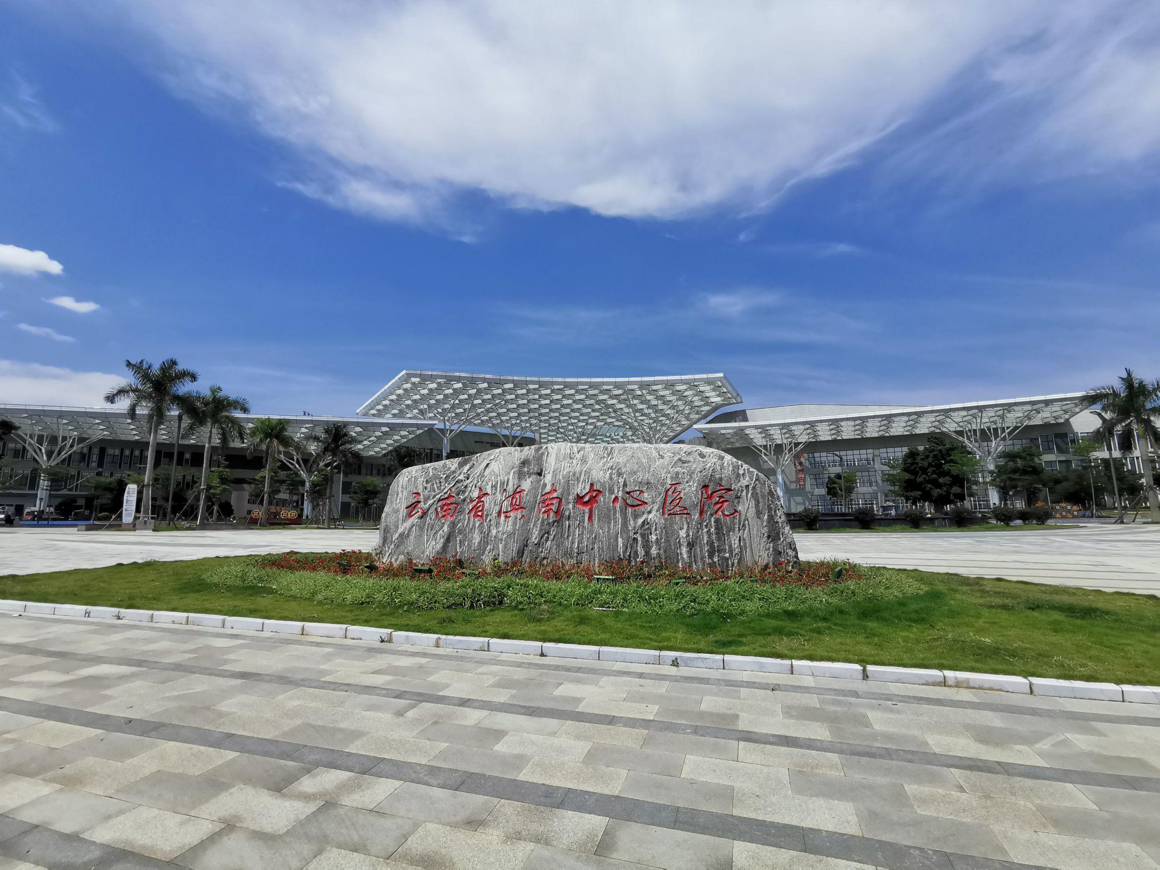 红河州滇南中心医院