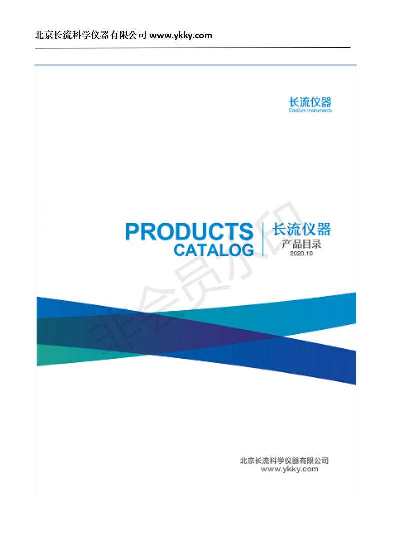 北京長流儀器電子產品目錄