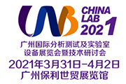 2021广州国际分析测试与实验室设备展览会暨技术研讨会(CHINA LAB)
