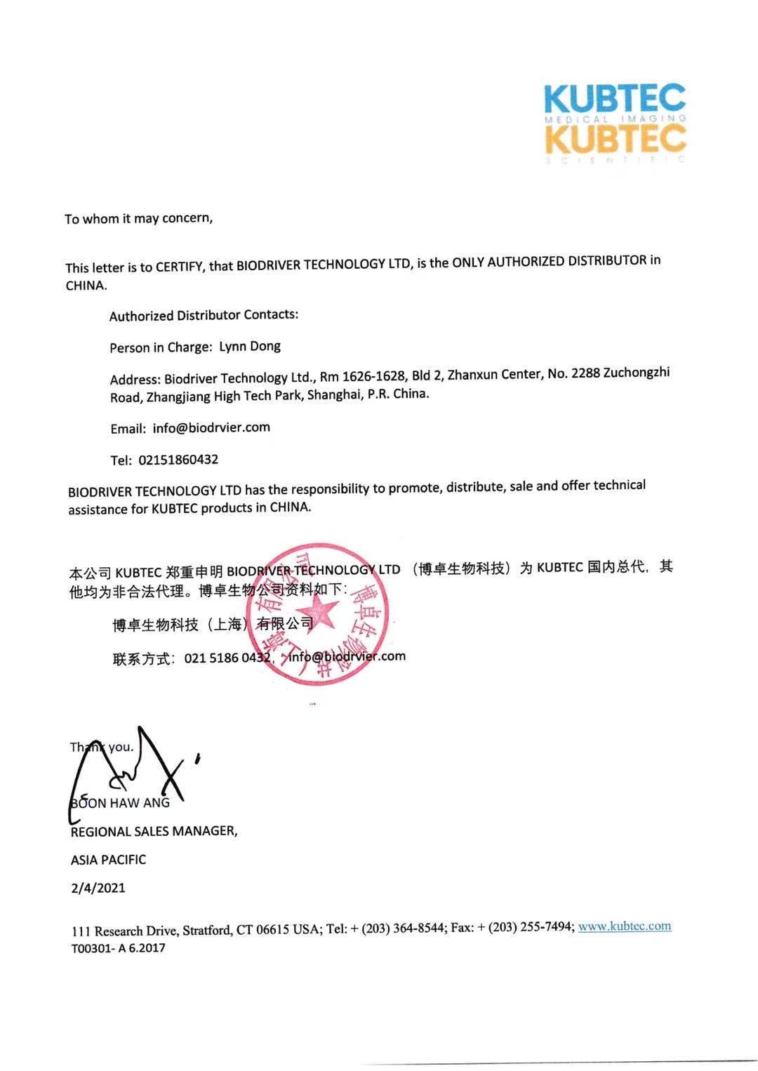 KUBTEC中国区总代理商声明