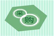 400万 中国医学科学院采购飞行质谱仪等科研设备