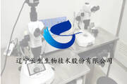 专注生命科学事业发展  长生生物携手化工仪器网期许行业春天