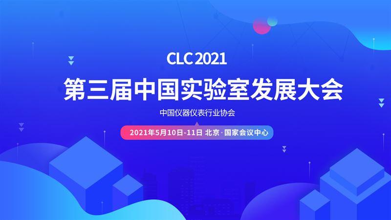 第三届中国实验室发展大会