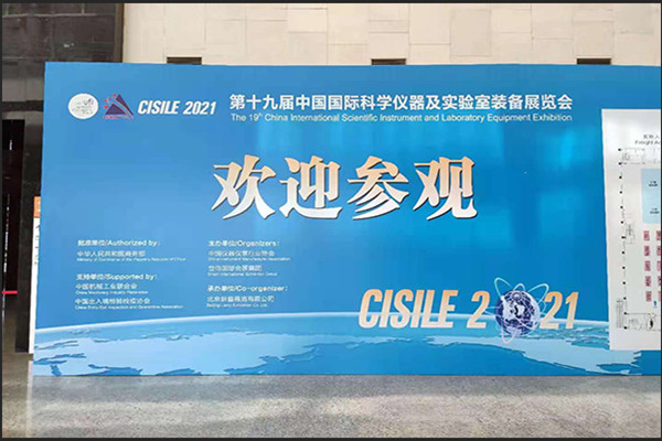 CISILE2021开幕在即!化工仪器网邀您观看精彩预告
