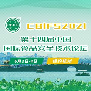 第十四屆中國國際食品安全技術論壇